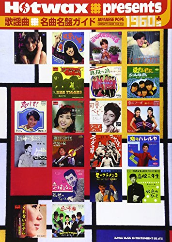 Hotwax presents 歌謡曲名曲名盤ガイド1960's 1960-1969の詳細を見る