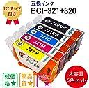 BCI-321 320/5MP (5色セット) キャノン Canon 互換インクカートリッジ 対応:PIXUS MP980 MP630 MP620 MP640 MP990 MP560 MP550 MX870 MP860 MP540 iP4700 iP4600 iP3600 ICチップ付 残量表示機能