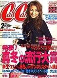 CanCam (キャンキャン) 2007年 02月号 [雑誌]