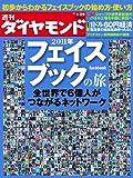 週刊 ダイヤモンド 2011年 1/29号 [雑誌] [雑誌] / ダイヤモンド社 (刊)