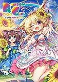 RAINBOW GIRL-アカバネ ART WORKS-通常版
