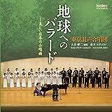 地球へのバラード ―美しい日本の合唱曲