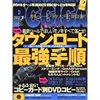 PC・GIGA (ピーシーギガ) 2007年 07月号 [雑誌]
