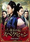 帝王の娘 スベクヒャン DVD-BOX1[DVD]