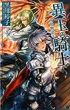 四界物語2 異玉の騎士 (C★NOVELSファンタジア)