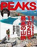 PEAKS(ピークス)2018年8月号 No105[雑誌]