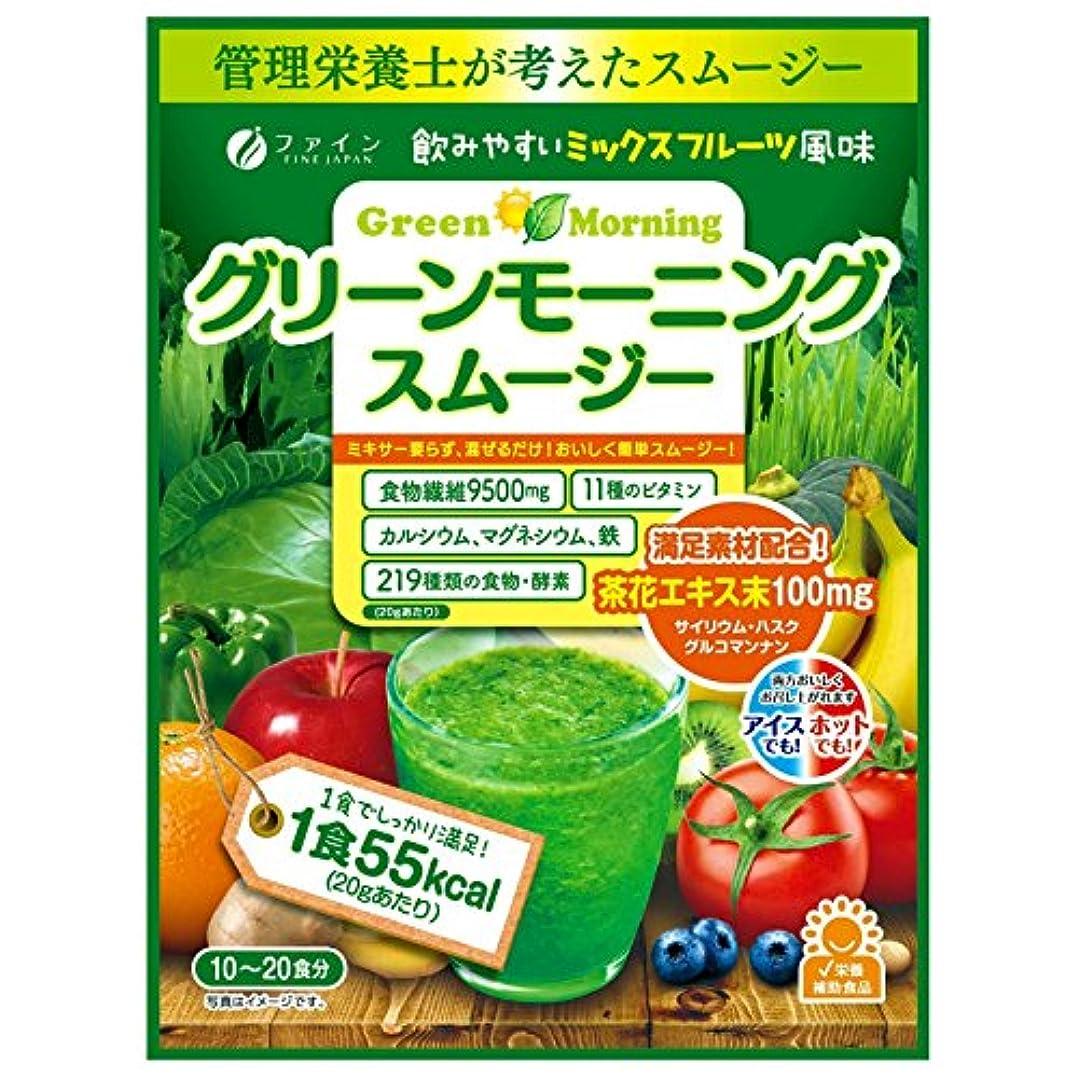 通訳ストライド同級生ファイン グリーンモーニングスムージー ミックスフルーツ風味 200g×4個セット