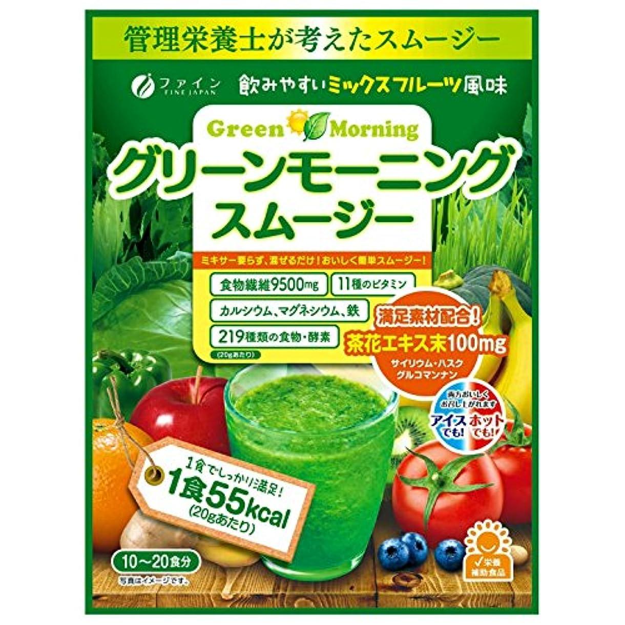 つまずく起きる扱いやすいファイン グリーンモーニングスムージー ミックスフルーツ風味 200g×4個セット
