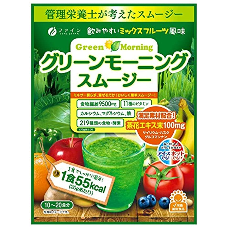 くぼみがんばり続けるファイン グリーンモーニングスムージー ミックスフルーツ風味 200g×4個セット