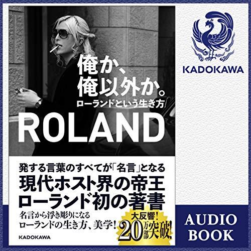 【ROLAND朗読】俺か、俺以外か。ローランドという生き方(特典付)
