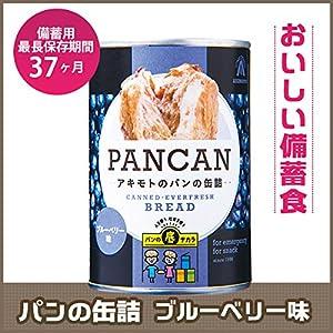 パン・アキモト おいしい備蓄食 24缶セット(ブルーベリー・オレンジ・ストロベリー:各8缶)