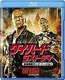 ダイ・ハード/ラスト・デイ<最強無敵ロング・バージョン>[Blu-ray/ブルーレイ]