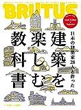 サムネイル:一般紙のBRUTUSが、建築の特集号を発売。タイトルは「日本の建築家28人と作った 建築を楽しむ教科書」。