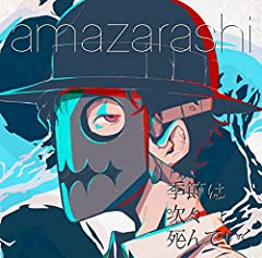 amazarashi「季節は次々死んでいく」のCDジャケット
