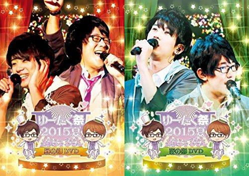 ゆーたく祭2015夏 ~アニミュージカル~ in 舞浜アンフィシアター 昼の部+夜の部+特典DVD(DVD-VIDEO) / Teamゆーたく
