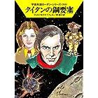 タイタンの鋼要塞 (ハヤカワ文庫 SF ロ 1-355 宇宙英雄ローダン・シリーズ 355)
