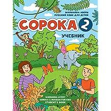 Soroka: Russian for Kids: 2