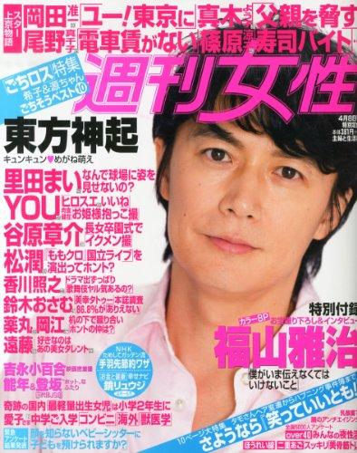 週刊女性 2014年 4/8号 [雑誌] [雑誌] / 主婦と生活社 (刊)
