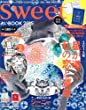 sweet特別編集 占いBOOK 2015 (e-MOOK)