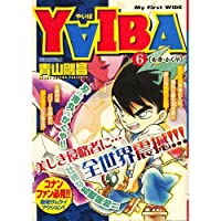 YAIBA 6 (My First WIDE)