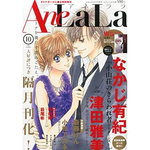 Ane LaLa (アネララ) 2014年 10月号 [雑誌]