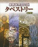 最新世界史図説 タペストリー