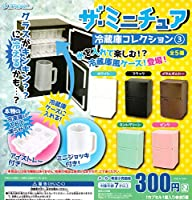 ザ・ミニチュア 冷蔵庫コレクション3 [全5種セット(フルコンプ)]
