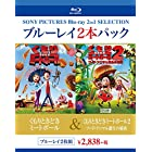ブルーレイ2枚パック くもりときどきミートボール/くもりときどきミートボール2 フード・アニマル誕生の秘密 [Blu-ray]
