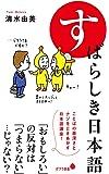(188)すばらしき日本語 (ポプラ新書)