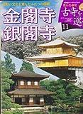 週刊 古寺を巡る 11 金閣寺 銀閣寺 室町の文化を育んだふたつの楼閣(小学館ウイークリーブック)