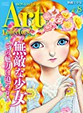 ARTcollectors'(アートコレクターズ) 2018年 8月号