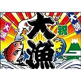 E☆大漁旗 4475 大漁