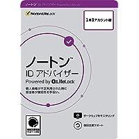 ノートン ID アドバイザーPowered By LifeLock 1年版 パッケージ版 Win/Mac/iOS/And…