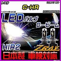 トヨタ C-HR ZYX10/NGX50 平成28年12月~ 【LED ホワイトバルブ】 日本製 3年保証 車検対応 led LEDライト