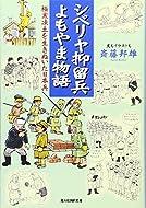 シベリヤ抑留兵よもやま物語―極寒凍土を生きぬいた日本兵 (光人社NF文庫)