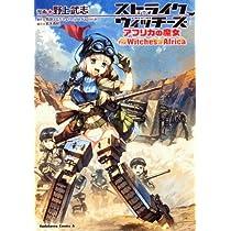 ストライクウィッチーズ アフリカの魔女 (角川コミックス・エース 358-1)