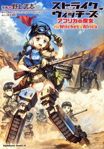 ストライクウィッチーズ アフリカの魔女 (角川コミックス・エース 358-1)の詳細を見る