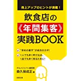 飲食店の《年間集客》実践BOOK