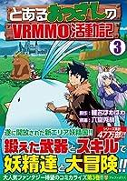 とあるおっさんのVRMMO活動記 第03巻