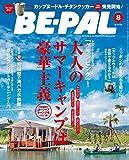 BE-PAL (ビーパル) 2015年 8月号 [雑誌]