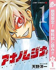 アナノムジナ【期間限定無料】 1 (ジャンプコミックスDIGITAL)