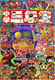 小学三年生 2008年 05月号 [雑誌]