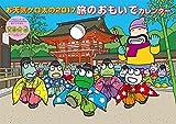 お天気ケロ太の2017旅のおもいでカレンダー ([カレンダー])