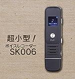 MIFO ボイスレコーダー ポーチやポケットにも余裕で入る小型サイズ microSD保存 ワンタッチで録音開始 USB接続 MF-MSK006