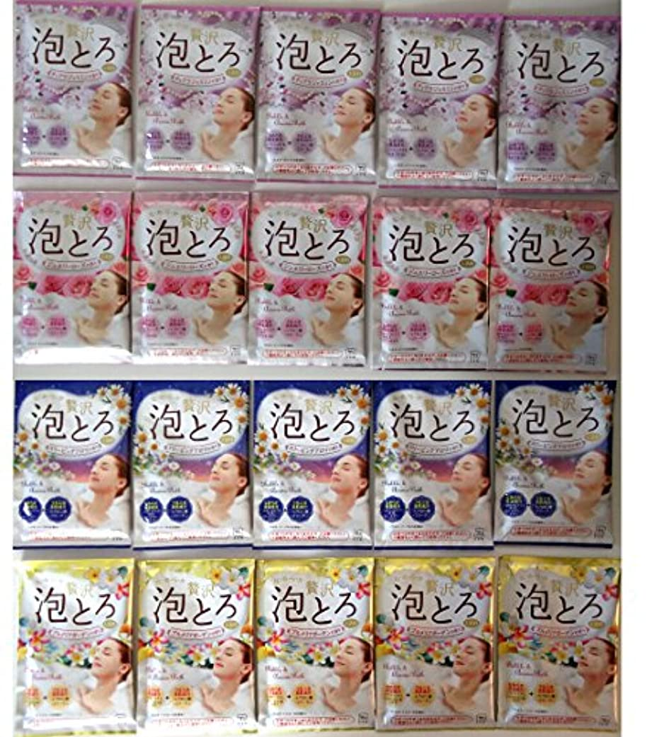 貝殻ぬいぐるみキャプチャーお湯物語 贅沢泡とろ 入浴料 30g x 4種20個セット