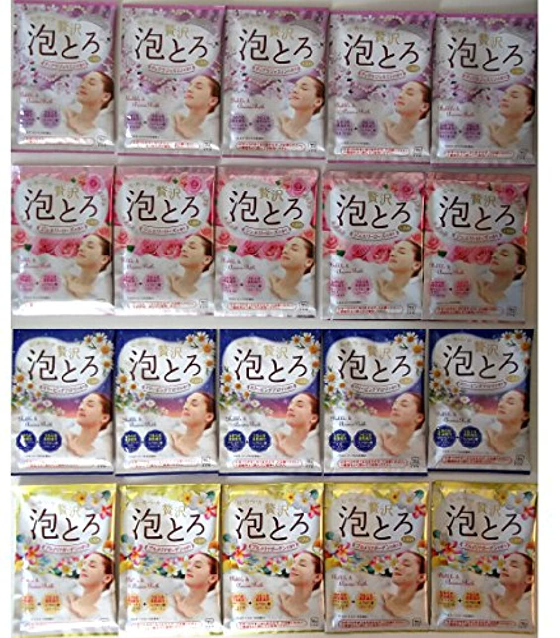 スローガン再生的南方のお湯物語 贅沢泡とろ 入浴料 30g x 4種20個セット