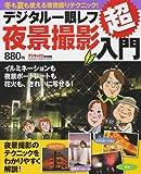 デジタル一眼レフ超入門 夜景・イルミネーション (Gakken Camera Mook)