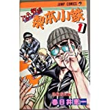梨本小鉄 / 春日井 恵一 のシリーズ情報を見る