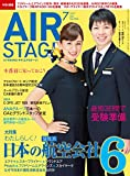 AIR STAGE
