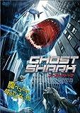 ゴースト・シャーク/GHOST SHARK